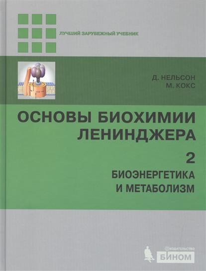 Нельсон Д., Кокс М. Основы биохимии Ленинджера. В трех томах. Том 2. Биоэнергетика и метаболизм цены онлайн