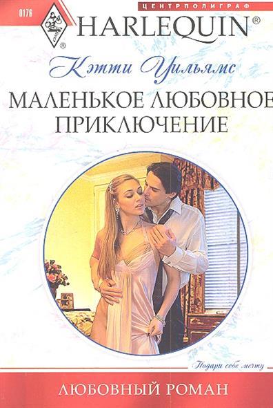 Уильямс К.: Маленькое любовное приключение