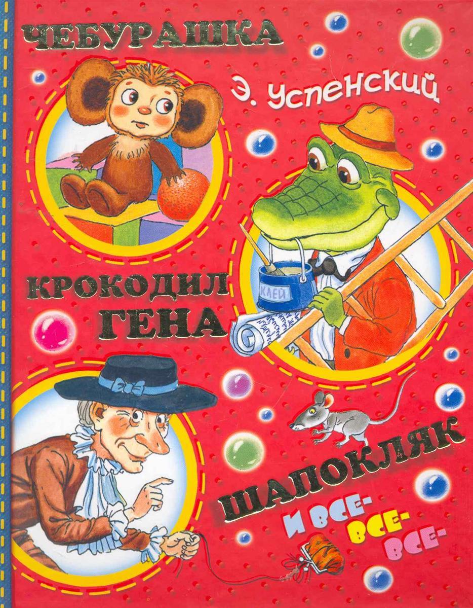 Успенский Э. Чебурашка Крокодил Гена Шапокляк и все-все-все успенский э н как волк теленочку все таки мамой был