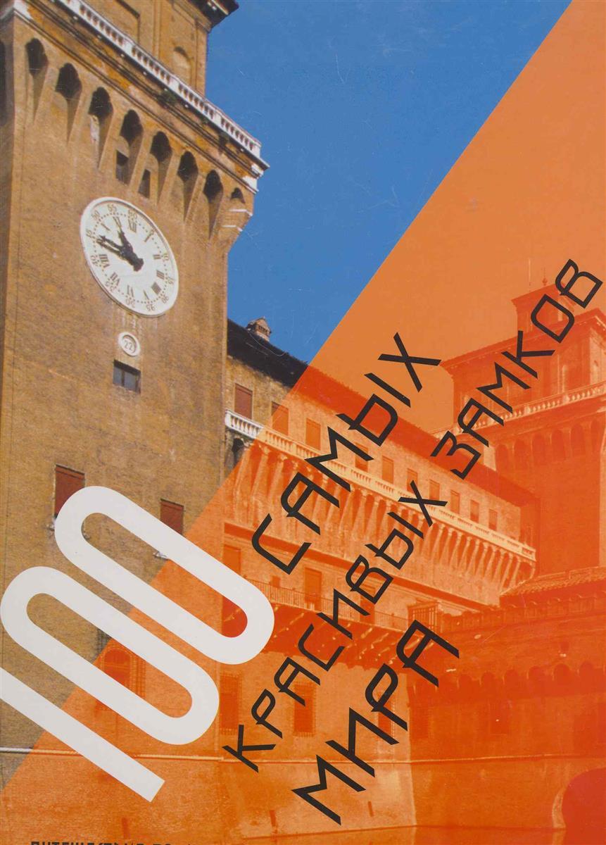Ионира Н. (ред.) 100 самых красивых замков мира мужские часы pierre ricaud p91082 b114q