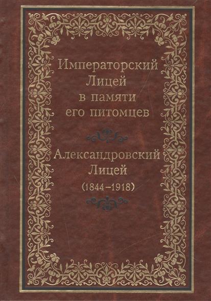 Павлова С. (сост.) Императорский Лицей в памяти его питомцев. Александровский Лицей (1844-1918)