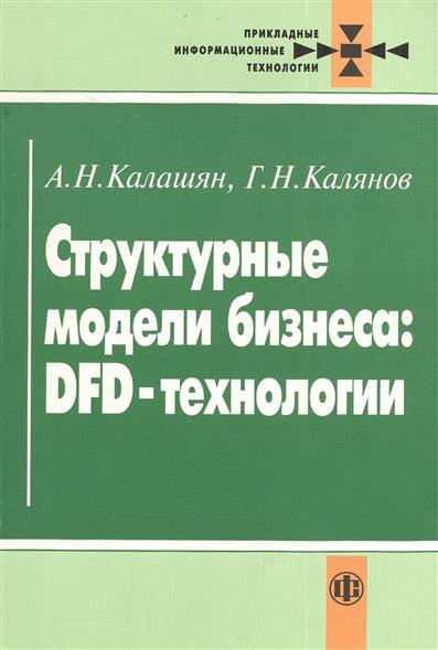Калашян А., Калянов Г. Структурные модели бизнеса. DFD-технологии под ред. Г.Н. Калянова кудряшова а г ред окна