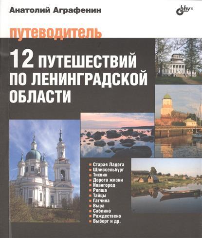 Аграфенин А. 12 путешествий по Ленинградской области. Путеводитель спиннинг salmo taifun tele pack 240 10 20г