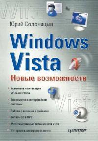 купить Солоницын Ю. Windows Vista Новые возможности по цене 217 рублей