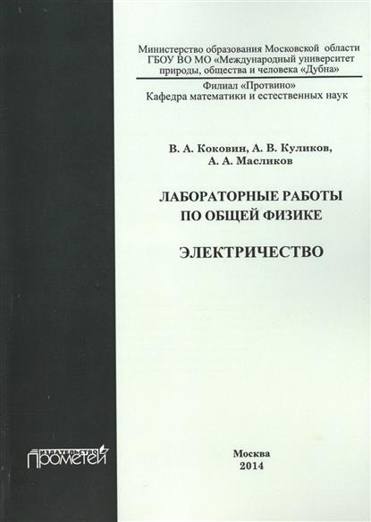 Лабораторные работы по общей физике. Электричество. Учебное пособие