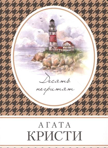 Кристи А. Десять негритят ISBN: 9785699921300