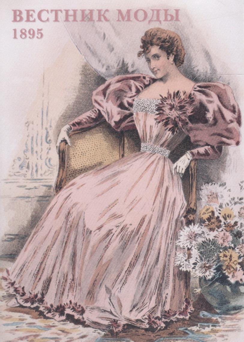Вестник моды. 1895. Набор открыток
