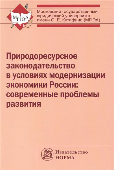 Природоресурсное законодательство в условиях модернизации экономики России: современные проблемы развития