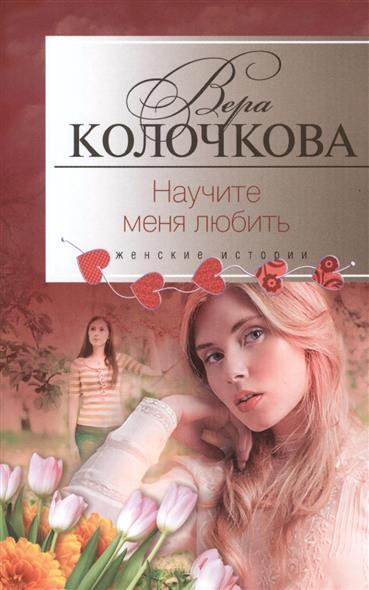 Колочкова В. Научите меня любить. Роман научите меня стрелять