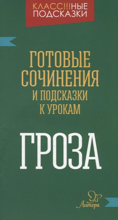Селиванова М. Гроза. Готовые сочинения и подсказки к урокам