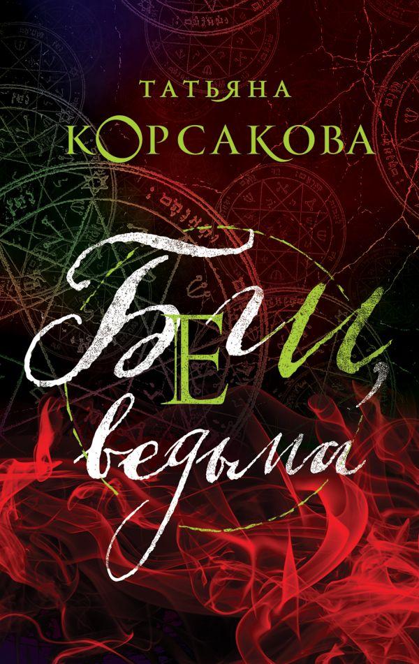 Корсакова Т. Беги, ведьма