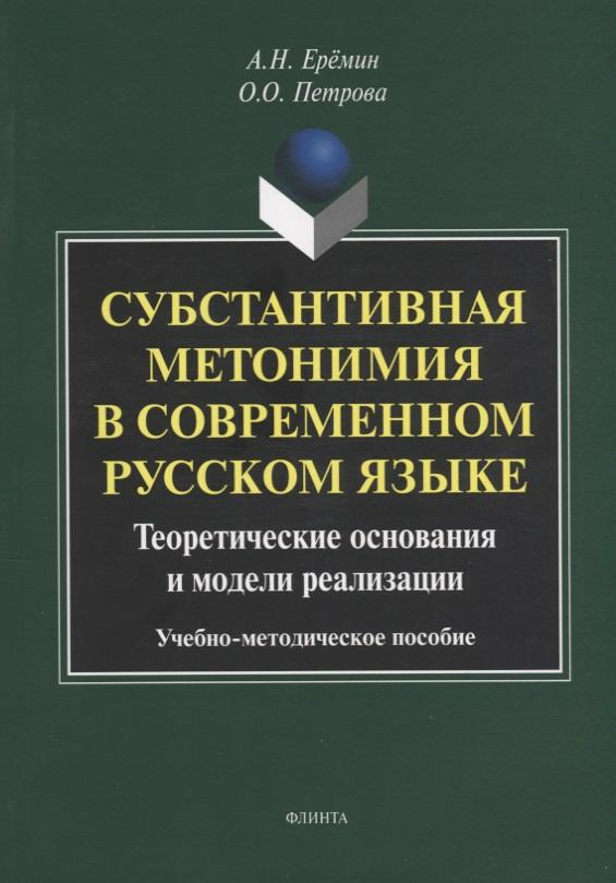 Субстантивная метонимия в современном русском языке. Теоретические основания и модели реализации. Учебное пособие