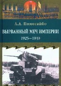 Вырванный меч империи 1925-1940гг