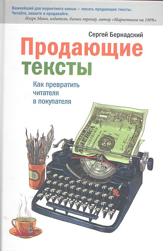 Продающие тексты Как превратить читателя в покупателя