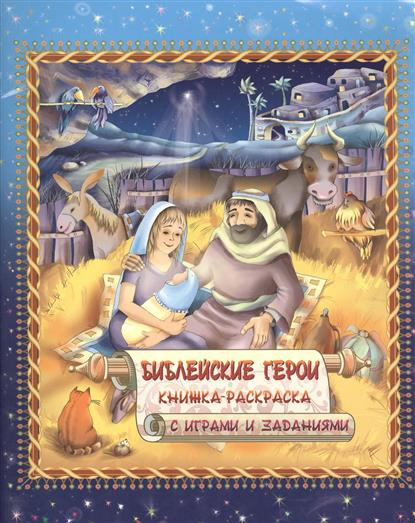 Библейские герои. Книжка-раскраска с играми и заданиями
