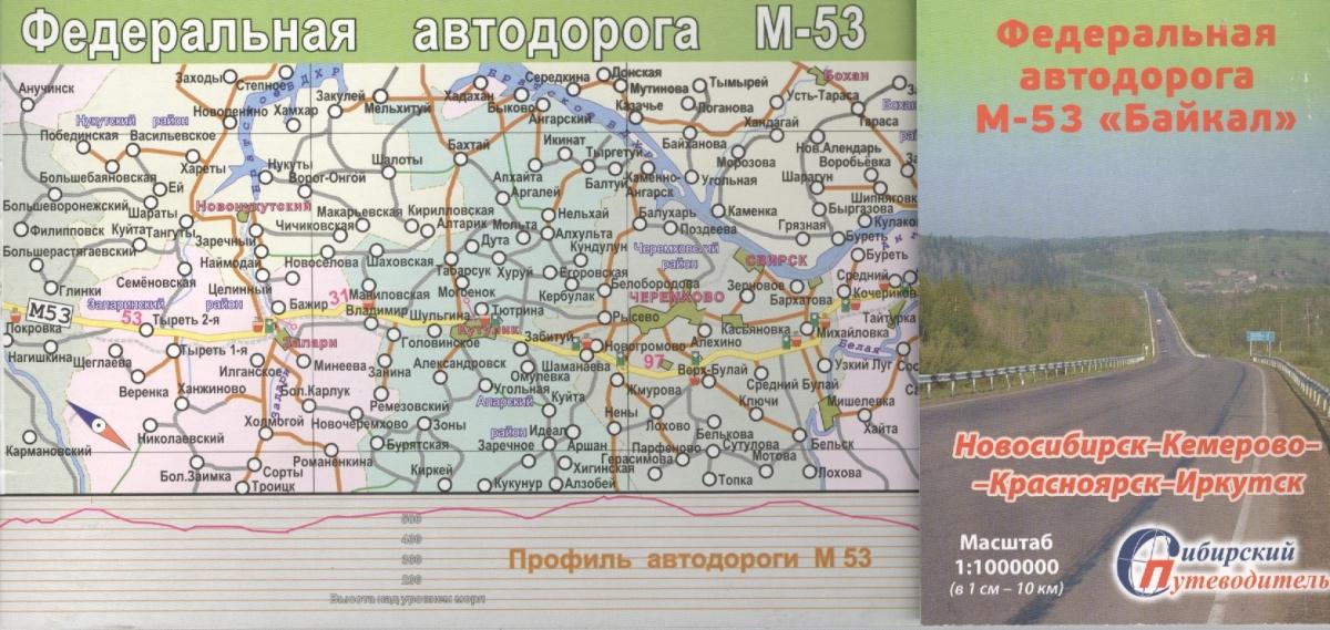 Схема автодорог. Федеральная дорога М-53