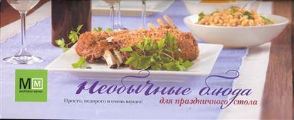 Першина С. Необычные блюда для праздничного стола и а зайцева блюда для праздничного стола