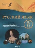 Русский язык. 10-11 класс. Планы-конспекты уроков