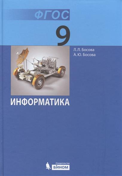 Информатика. Учебник для 9 класса. 3-е издание