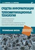 Могилев А.В. Средства информатизации Телекоммуник. Технологии