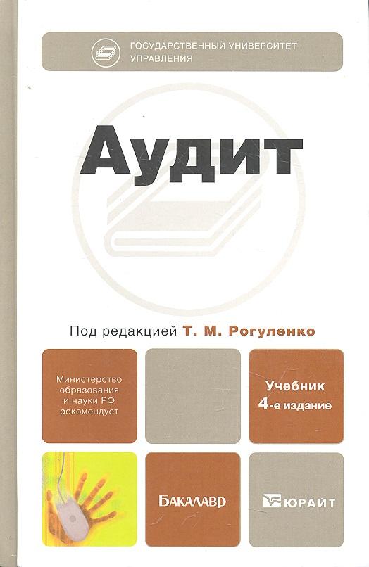 Рогуленко Т. (ред.) Аудит Учебник аудит учебник 4 издание