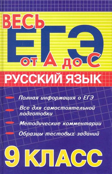 Русский язык 9 кл.