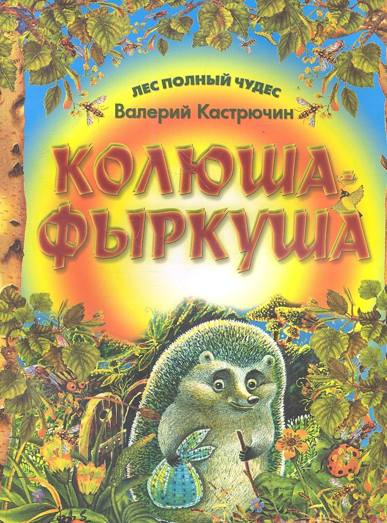 Кастрючин В. Колюша-фыркуша ISBN: 9789855495797 кастрючин в о чем поет сверчок