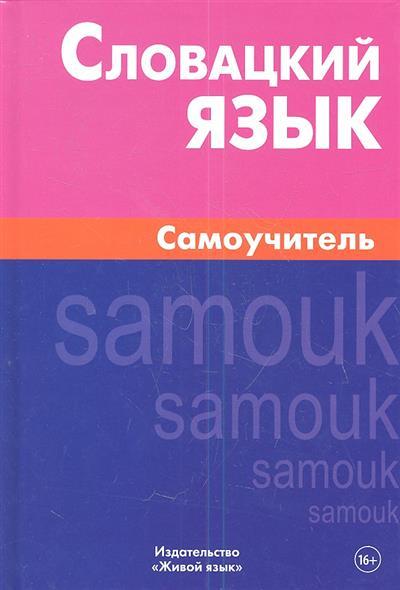 Скорвид С. Словацкий язык. Самоучитель финский язык самоучитель