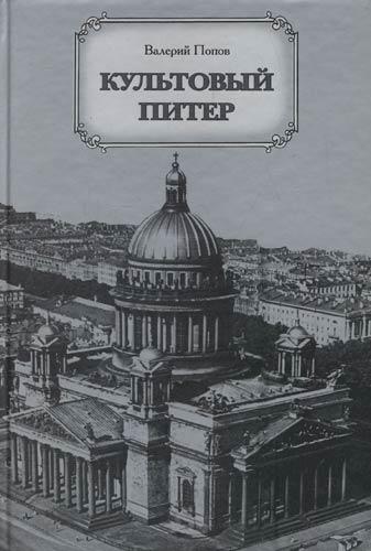Попов В. Культовый Питер тур из минска в питер