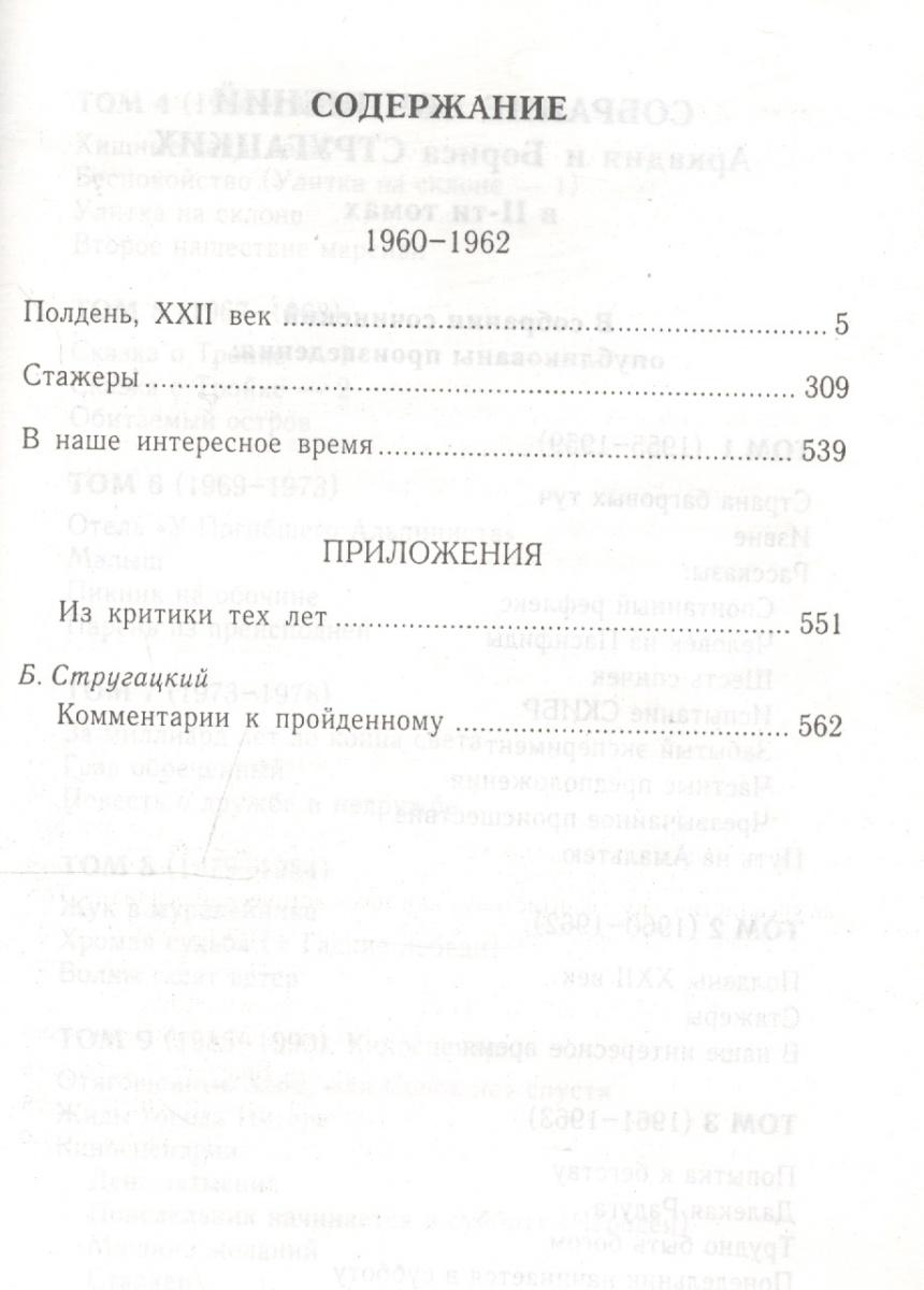 Стругацкий А., Стругацкий Б. Стругацкие 2т. Собрание сочинений