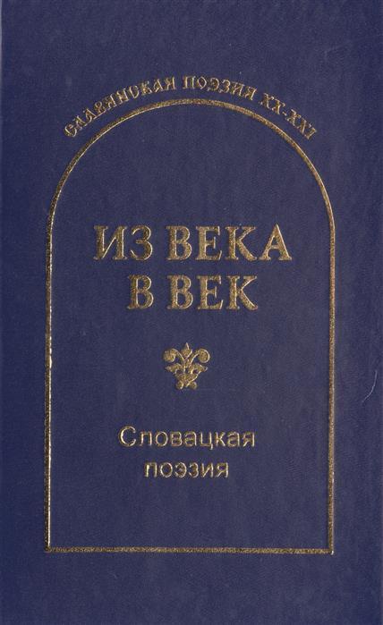 Гловюк С. (сост.) Из века в век. Словацкая поэзия из века в век башкирская поэзия