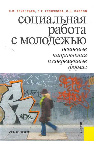 Социальная работа с молодежью Учеб. пос.
