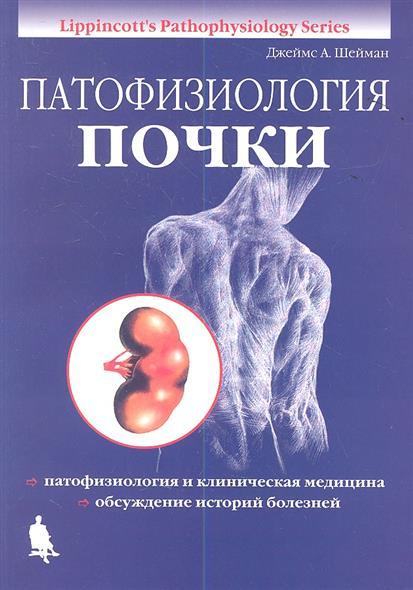 Патофизиология почки. Издание 5-е, исправленное