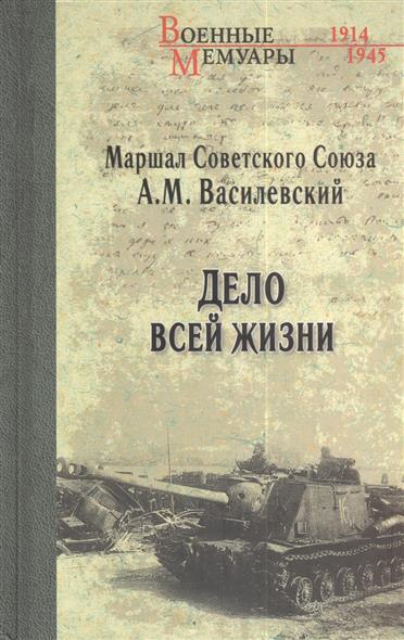 Василевский А. Дело всей жизни