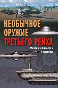 Козырев М., Козырев В. Необычное оружие Третьего рейха