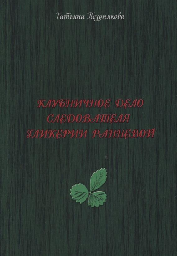 Позднякова Т. Клубничное дело следователя Гликерии Ранневой lori клубничное лукошко
