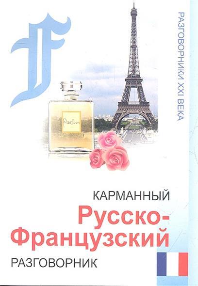 Карманный русско-французский разговорник. Издание четвертое