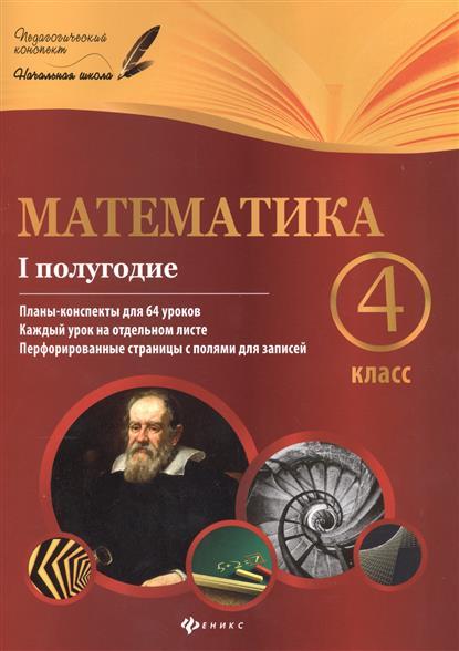 Математика. 4 класс. I полугодие. Планы-конспекты для 64 уроков. Каждый урок на отдельном листе. Перфорированные страницы с полями для записей