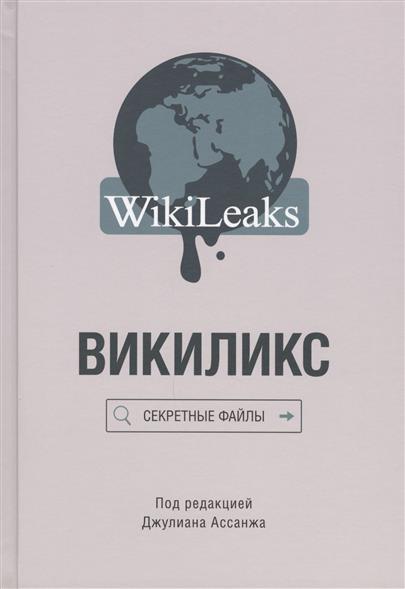 Ассанж Дж. (ред.) Викиликс. Секретные файлы