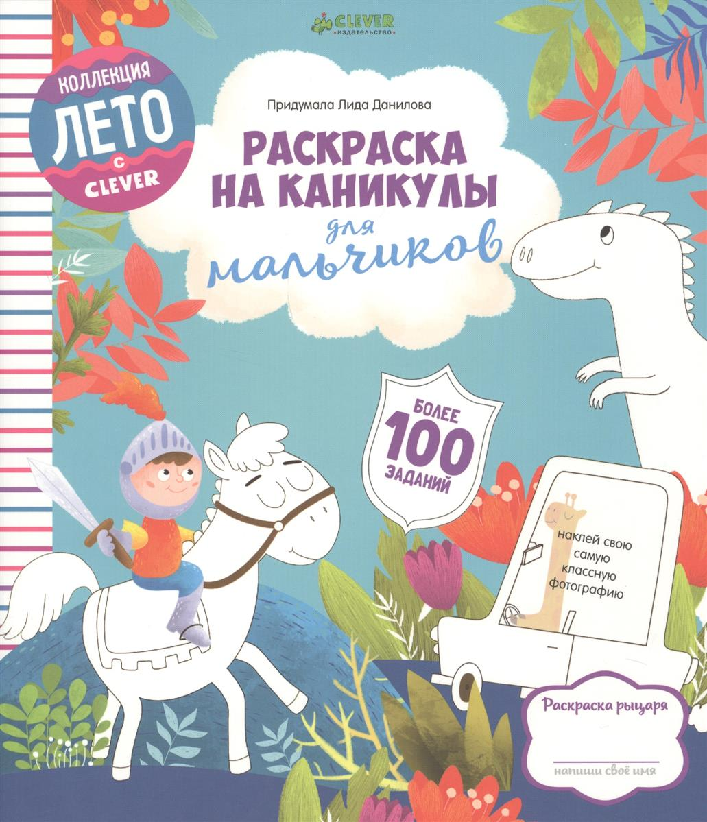 Данилова Л. Раскраска на каникулы для мальчиков. Более 100 заданий