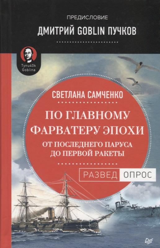 По главному фарватеру эпохи. От последнего паруса до первой ракеты, Самченко С., Goblin Пучков Д.