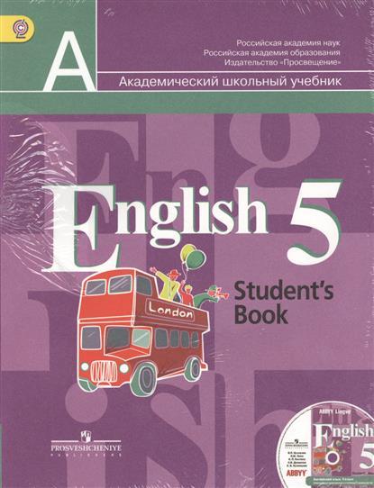 Английский язык. 5 класс. Учебник (+CD)