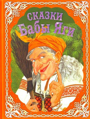 Сказки Бабы Яги недорого