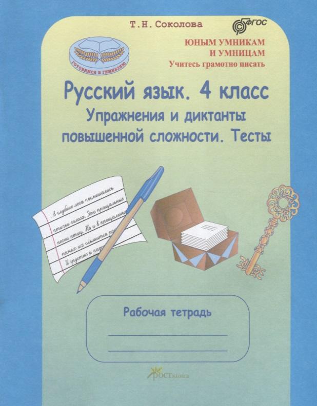 Русский язык. 4 кл. Упражнения и диктанты повышенной сложности. Тесты. Рабочая тетрадь