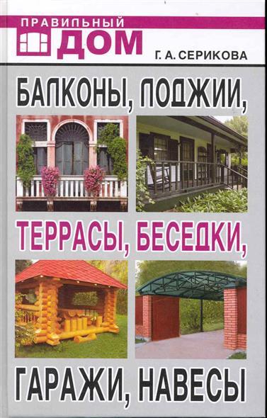Книга Балконы лоджии террасы беседки гаражи навесы. Серикова Г. (сост.)