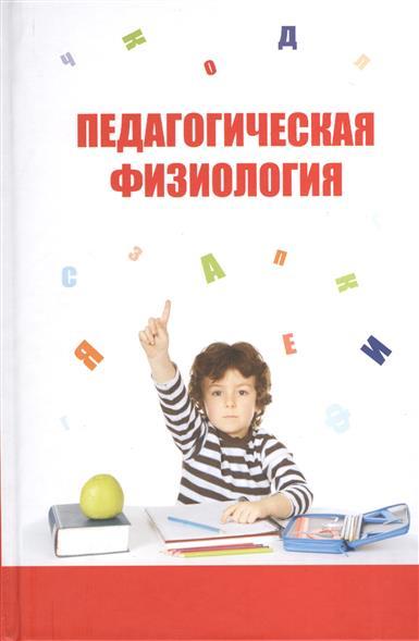Педагогическая физиология. Курс лекций