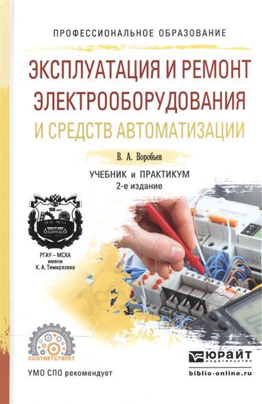 Эксплуатация и ремонт электрооборудования и средств автоматизации. Учебник и практикум для СПО