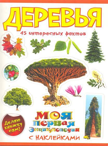 костина н цветы 45 интересных фактов Кривич Е. Деревья 45 интересных фактов