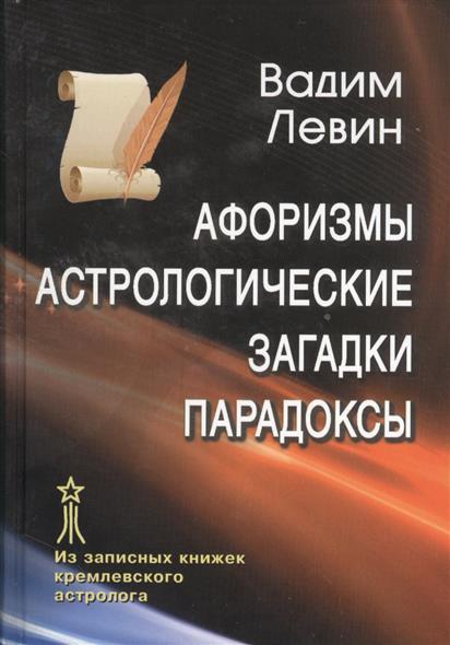 Левин В. Афоризмы. Астрологические загадки. Парадоксы
