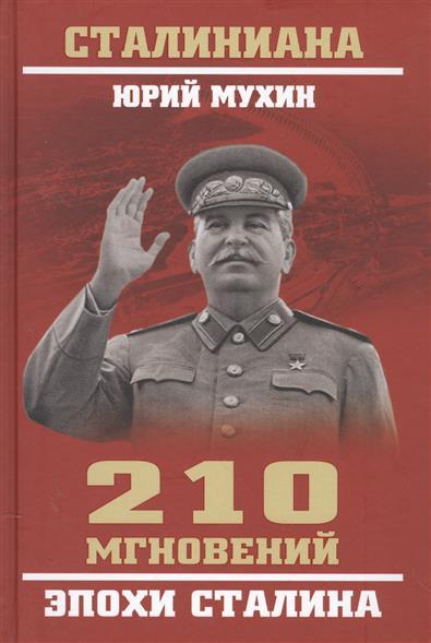 210 мгновений эпохи Сталина